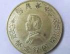 上海开国纪念币收藏价值高 古币交易电话
