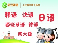 江阴有日语培训班吗?江阴学日语要去哪里好呢?