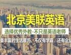 北京美联英语培训学校怎么样?美联英语培训学校教学质量怎么样?