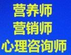 自考专科本科学信网可查国家承认网教函授营养师等招生
