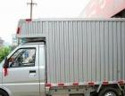 小型货车专业货运