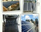太阳能热水器 光伏发电 空气能 净水器