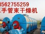 抚州市二手500平方格兰特管束干燥机公司