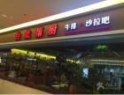 昆明 西餐厅台北帮厨自助牛排加盟怎么样