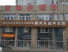 南京市鼓楼区颐养天和养老院欢迎您!
