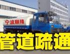 宁波专业管道疏通/清洗/化粪池清理抽粪