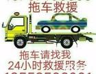 拖车救援24小时服务湛江市