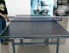 乒乓球桌子出售