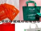 定做复合袋|防雾热切袋|服装袋|无纺布袋等塑料包装