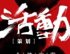 杭州映梵活动策划执行 杭州活动策划/婚庆策划/会展策划