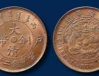 安庆光绪元宝如何快速交易?明清古币价值如何?