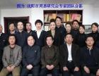 专业起名 沈阳市周易研究会 周易机构