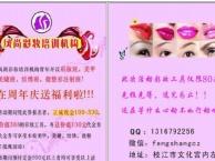 枝江风尚彩妆培训机构周年庆活动招生进行中