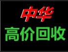 玉溪长期回收:手机/电脑笔记本/相机/中华专业回收
