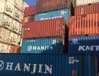 上海二手集装箱租售,旧集装箱租赁