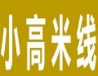 芜湖小高米线加盟