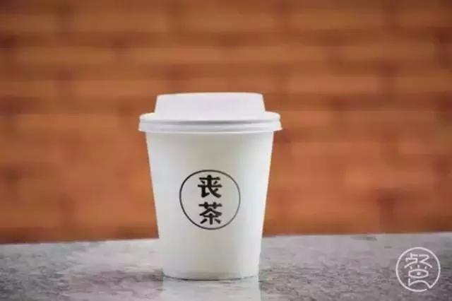 丧茶加盟是真的么?看丧茶如何花式怼喜茶!老铁,扎心了吧!