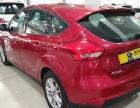 福特福克斯2015款 福克斯-两厢 1.6 双离合 风尚型 低首