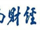 中南财经政法大学 成人教育 会计 工商管理专业招生