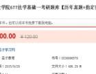 2018年上海师范大学法政学院677法学基础一考研题库