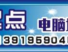 庆阳市办公文员培训
