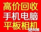 杭州数码产品上门回收抵押笔记本电脑抵押回收手机回收抵押