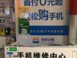 手机维修 黄州开发区学生街联通营业厅内维修
