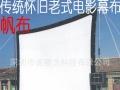 老式露天户外活动广场酒吧礼堂院子流动放映帆布投影仪机电影幕布