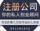 成都/南充 代理记账 税务咨询 工商登记