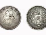 博物馆收藏古董鉴定私下交易权威鉴定光绪元宝三天成交