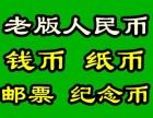 哈尔滨回收钱币,哈尔滨回收邮票,哈尔滨回收连体钞,纪念钞