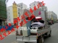 邓州小卡搬家拉货 家具拆装 空车配货