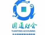 北京大兴亦庄 税务代办 解异常 公司设立