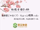苏州新区哪里有日语培训-上元教育开课了