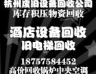 杭州设备回收,杭州废旧设备回收