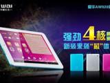 爱华AW920  8GB  WIFI  双摄像头 8寸四核平板电