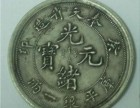 重庆市铜梁光绪元宝哪里可以免费鉴定交易