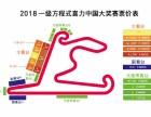 2018年F1中国大奖赛门票火爆预售中