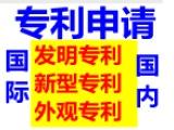 南京专利申请,商标注册 版权登记 侵权维权中联19年专业办理