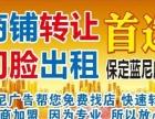 【蓝尼】阳光北大街通讯用品店低价转让