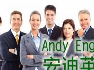 初级英语怎么打基础扎实【安迪英语地道英语口语培训】