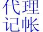 广州白云区石井三元里地铁站公司注册,个体户注册