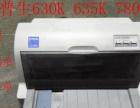 营改增爱普生LQ-635k经典发票 快递单 保单打印机