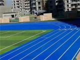 永嘉透氣型塑膠跑道施工永嘉透氣性塑膠跑道價格