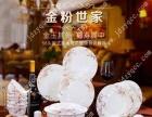 陶瓷餐具 定制骨瓷青花玲珑等各类高档陶瓷餐具
