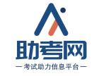 2019年重慶市自考報考條件是什么?自考報名有什么要求?