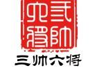 三帅六将阿彬老�y师2020社交新零售总裁班震撼来袭!
