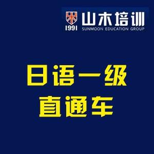 东川路江川路兰坪路学日语考证书山木培训老闵行校区