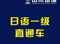 西渡吴泾颛桥老闵行信得过的日语培训机构到山木培训五星级师资