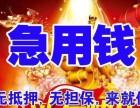 南京贷款 下关贷款 南京急用钱 下关急用钱